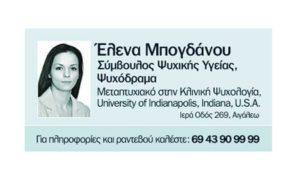ψυχολογος, συμβουλος ψυχικης υγειας μπογδανου ελενα αιγαλεω---doctors4y.gr