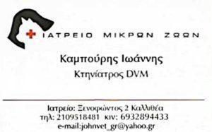κτηνιατρος-καμπουρης-ιωαννης-καλλιθεα---ιατρειο-μικρων-ζωων-καλλιθεα---doctors4y.gr