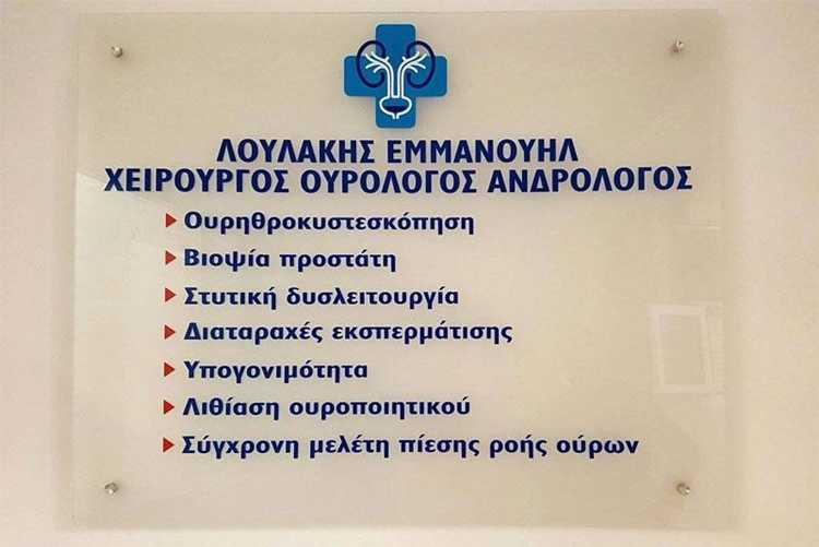 ουρολογος χειρουργος, ανδρολογος λουλακης εμμανουηλ ηρακλειο κρητης---doctrors4y.gr