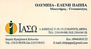 μαιευτηρας γυναικολογος παππα ολυμπια κολωνακι αθηνα---doctors4y.gr