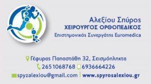 ορθοπεδικος χειρουργος γιαννενα αλεξιου σπυρος---doctors4u.gr